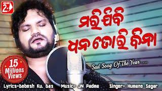 Download Marijibi Dhana Tori Bina | Official Studio Version | Humane Sagar | Odia Sad Song | OdiaNews24 Mp3 and Videos