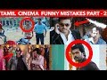 Top Tamil Movies Funny Mistakes that you failed to notice - Part 2 | Vijay | Ajith | Rajinikanth
