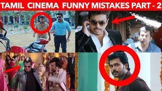 Top Tamil Movies Funny Mistakes that you failed to notice - Part 2 | Vijay | Ajith | Rajinikanth