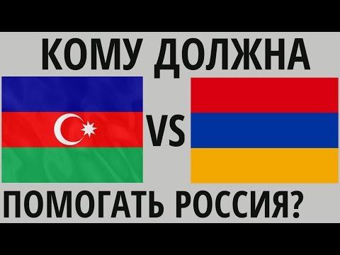 Карабахский конфликт. Армении
