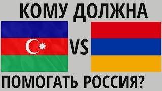 Карабахский конфликт. Армении или Азербайджану должна помогать Россия