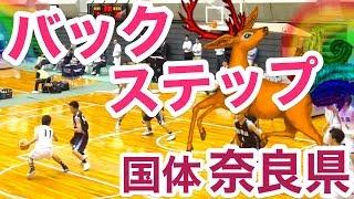 バックステップ!!「国体 少年 奈良県 ハイライト!!」近畿ブロック予選 VS 和歌山&兵庫