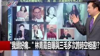"""""""我頭好痛.. """" 林青霞自曝與三毛多次跨時空相遇!? 眭澔平 20160317-3 關鍵時刻"""
