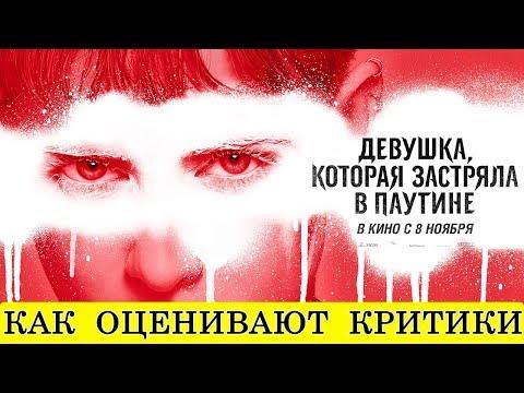 Девушка, которая застряла в паутине (2018) - обзор критики фильма