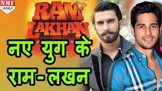 नए युग के 'RAM - LAKHAN,एक Ranveer तो दुजा Sidharth !