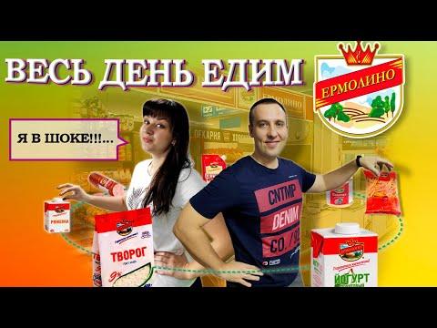 Весь день едим ЕРМОЛИНО продукты. Лена в Шоке от них.