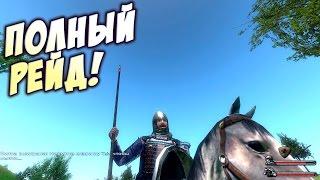 РЕЙД РЕЙДЕРОВ! - Mount & Blade: Warband #9