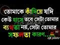 তোমাকে কাঁদিয়ে যদি Life Changing Motivational Quotes In Bengali | Monishider Bani Kotha By Mb Diary