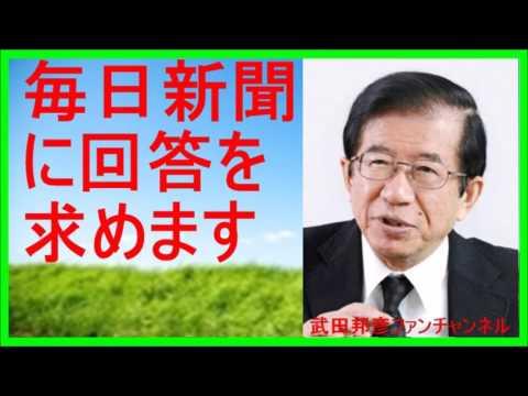 【武田邦彦】毎日新聞に回答を求めます。#武田教授#