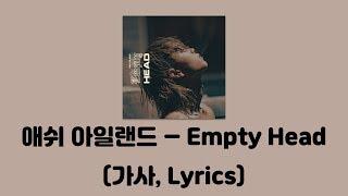 애쉬 아일랜드 (ASH ISLAND) - Empty Head [Empty Head]│가사, Lyrics