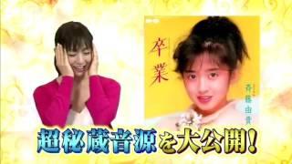 デビュー前の斉藤由貴が歌う松田聖子の夏の扉.
