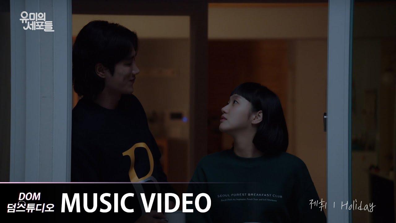 [MV] 제휘(JeHwi) - Holiday [유미의 세포들(YUMI's Cells) OST Part.10]