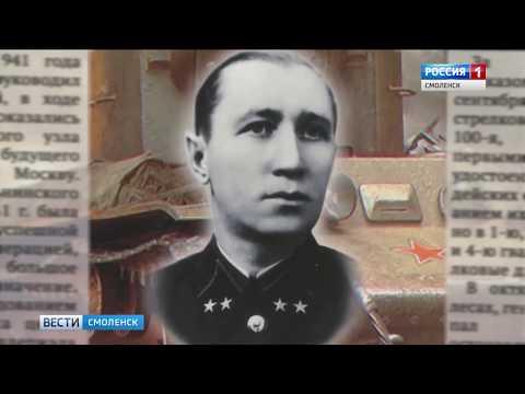 Смоляне почтили память генерала Ракутина