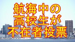<参院選>航海中の高校生が不在者投票【政治速報】