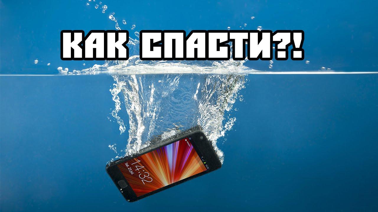 что делать если утопил телефон гелакси