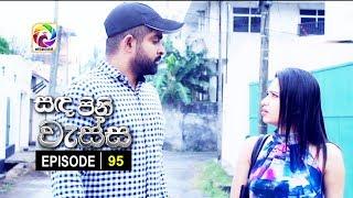 Sanda Pini Wessa Episode 95 | සඳ පිනි වැස්ස |  සතියේ දිනවල සවස 6.30 ට . . . Thumbnail