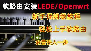 软路由安装LEDE/Openwrt固件及上网配置/让你访问油管快人一步,轻松上手软路u