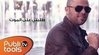 طلبني ع الموت - وفيق حبيب tlobny 3al moot - wafeek habib