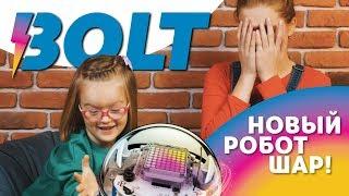 Sphero BOLT – новый роботизированный шар!