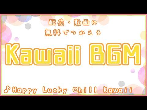 【kawaii BGM】キュートなリラックスBGM✨Happy Lucky Chill Kawaii【 フリー BGM 】