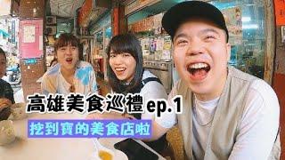 【高雄美食巡禮ep.1】高雄吃到吐!居然挖到大寶店!