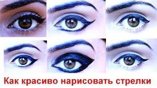 Как КРАСИВО и ЛЕГКО нарисовать СТРЕЛКИ Perfect Eyeliner Tutorial