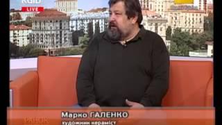 Марко Галенко.