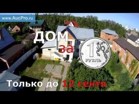 Дом за рубль, Дом в Пушкино, Дом в Королёве