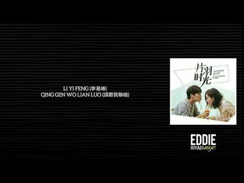 LI YI FENG (李易峰) - QING GEN WO LIAN LUO (請跟我聯絡) FALL IN LOVE LIKE A STAR (怦然星動) SOUNDTRACK