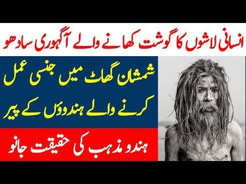 Hindu Sadhu Aur Hindu Mazhab Ka Asli Chehra | Kumbh Mela Ilah Abad | Spotlight