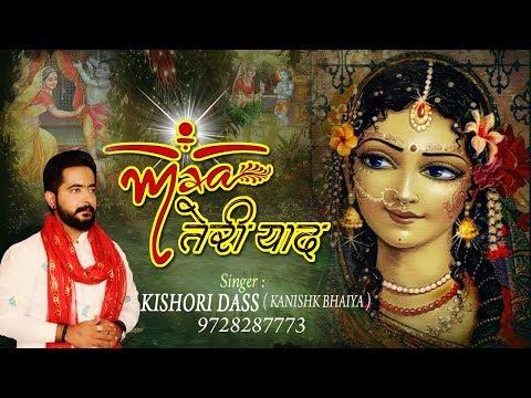Video - राधा रानी के चरणों में अर्पित यह भजन आपको भावबिभोर कर देगा, जरूर सुनें #माँ तेरी याद#Kanishk Bhaiya
