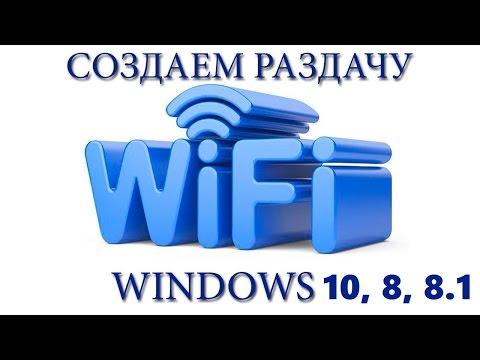 Windows 10 Как раздать интернет по Wi Fi с ноутбука средствами Windows
