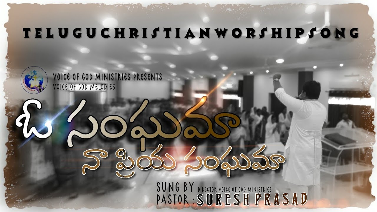 ఓ సంఘమా.. నా ప్రియ సంఘమా.. Telugu worship Song By Pastor Suresh Prasad || Voice Of God Ministries,