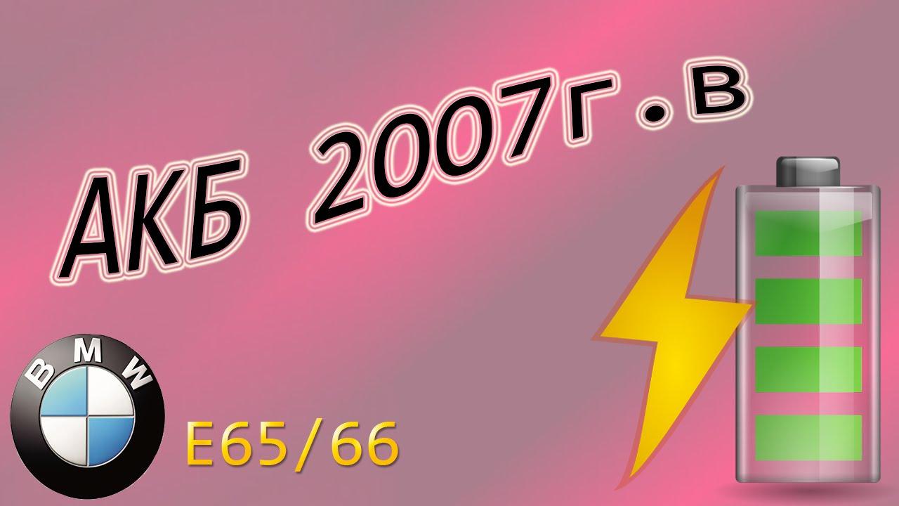 БМВ-7 ( Е65/66 ) АКБ 2007 г.в - YouTube
