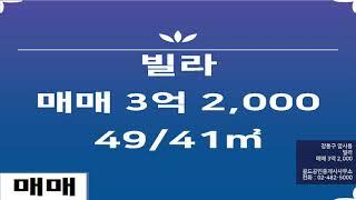 [강남 고급빌라 전월세/매매] 강동구 암사동 빌라  매…