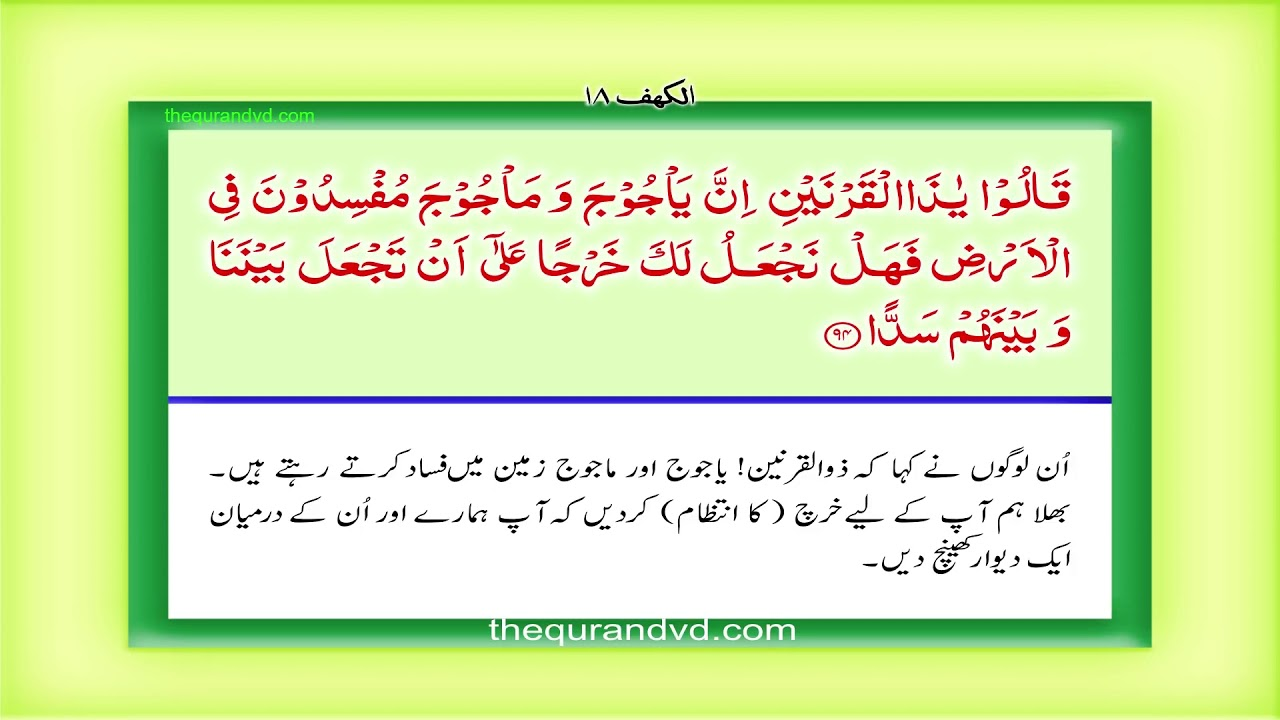 Para 16 Qala a lam HD Quran Urdu Hindi Translation