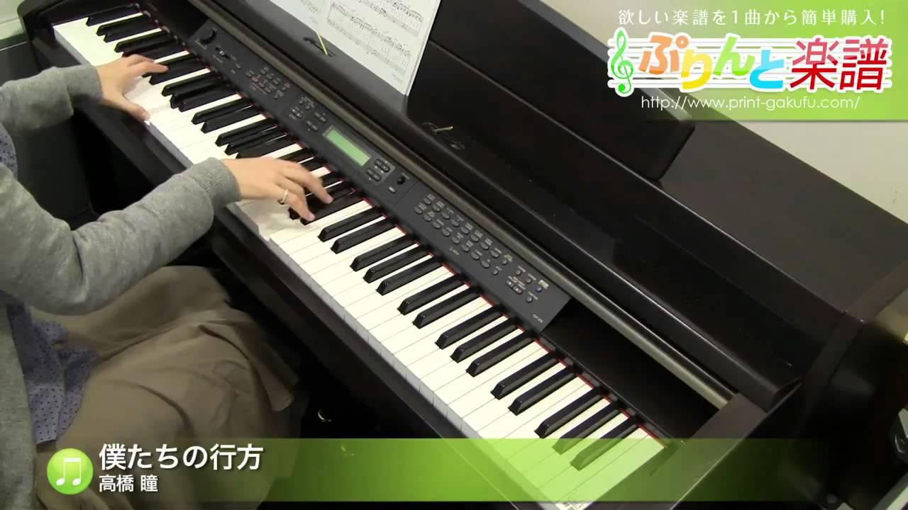 僕たちの行方 / 高橋 瞳 : ピアノ(ソロ) / 中級 - YouTube