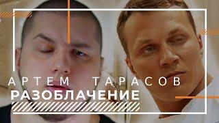 РАЗОБЛАЧЕНИЕ - Артем Тарасов mma и его БРАТ - Корней Тарасов .