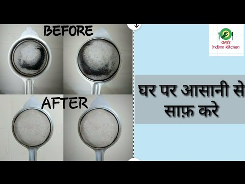 How to clean Tea Strainer easily at home? -Steel ki Chai Channi aasani se kaise Saaf Karna?