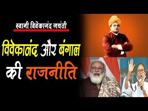 विवेकानंद और बंगाल की राजनीति | Vivekananda and Bengal politics | Swami Vivekanand Jayanti.