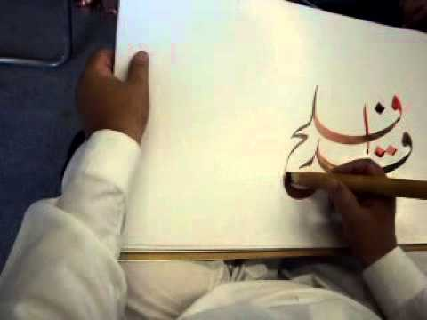 nastaleeq calligraphy by best calligraphist ostad gauhar qalam , pakistan southasia,