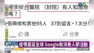 疫情蔓延全球 Google取消愚人節活動 | 華視新聞 20200331