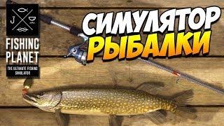 FISHING PLANET КАНИК КРИК АЛЯСКА ФАРМ (без преміум аккаунта)