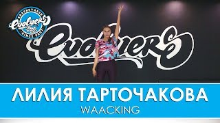 Видеоурок Waacking Лилия Тарточакова | Evolvers Dance School
