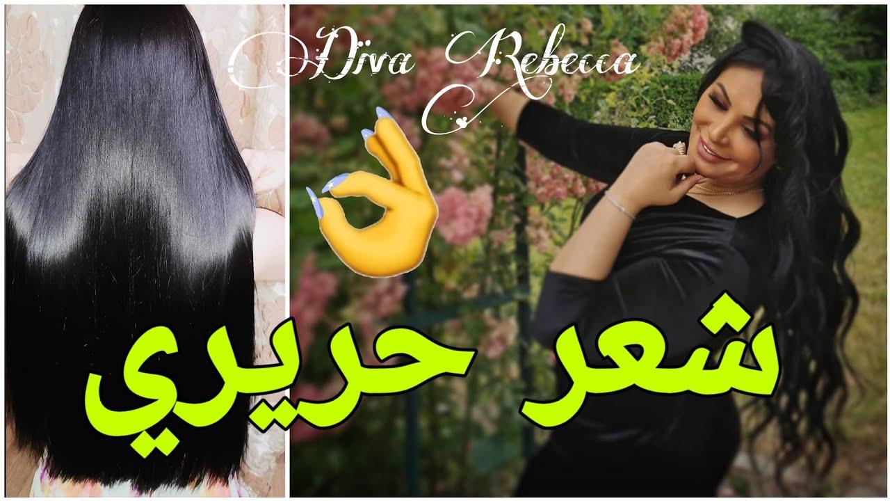 🔴وصفة سحرية تخلي شعرك قوي ورطب مثل الحرير 😲 Diva Rebecca