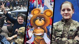 Власть VS Саакашвили, РФ без Олимпиады, интервью с добровольцем АТО из России