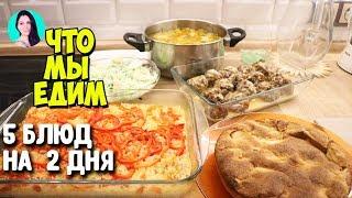 МЕНЮ НА ДЕНЬ: Салат, суп, биточки, плов, шарлотка ♥ Меню на день # 34 ♥ Анастасия Латышева
