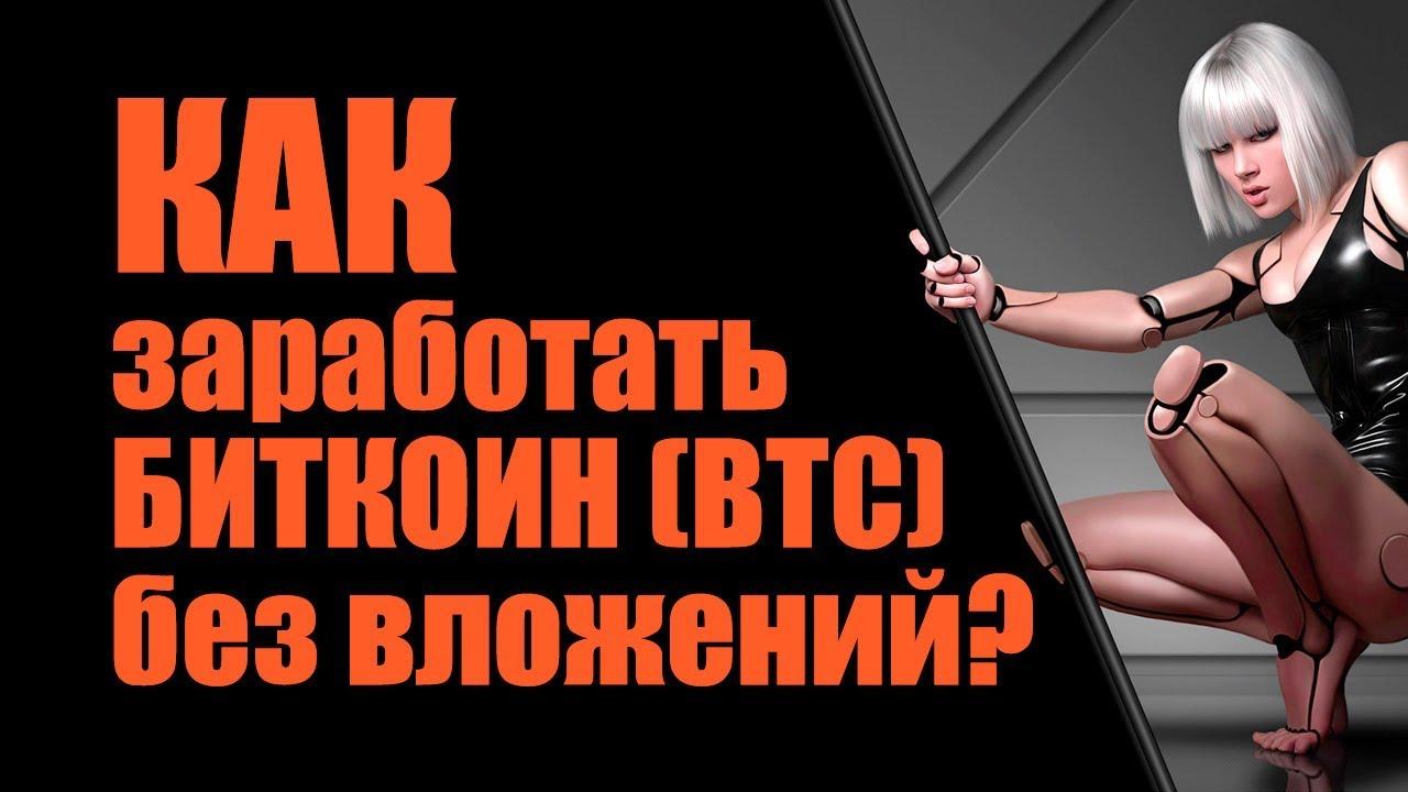 Как заработать Bitcoin - Биткоин кран - разгон депозита - как заработать в интернете без вложений?