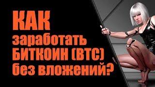 Как заработать биткоин в интернете без вложений на сайте free bitcoin вывел уже 0,28 бтс на кошелек