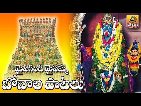 Maisigandi Maisamma Bonala Patalu | Maisamma Devotional Songs | Telangana Devotional Songs